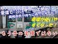 【革命!】愛知環状鉄道でICカードが使えるようになったんでICOCAで乗車して…