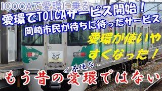 【革命!】愛知環状鉄道でICカードが使えるようになったんでICOCAで乗車してみた!