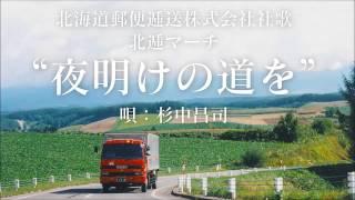 北海道郵便逓送「夜明けの道を」