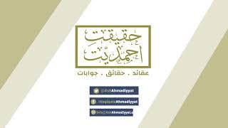 حقیقتِ احمدیت ویب سائٹ