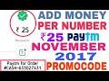 Paytm November Add Money Promocode Per Number ₹25 Paytm Cash     November Add Money Promocode