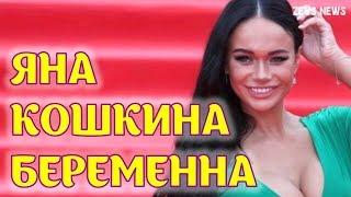 Яна Кошкина - доказательства беременности!