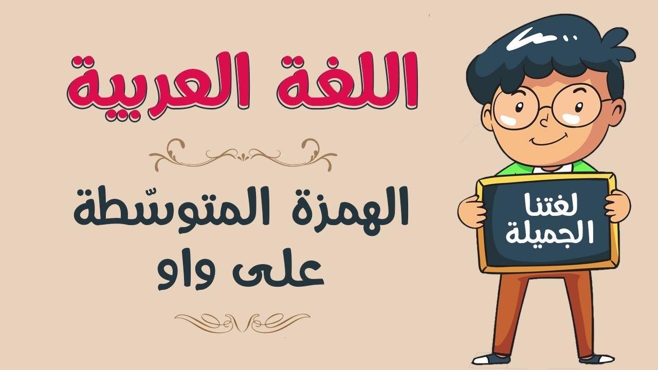 اللغة العربية الهمزة المتوس طة على واو Youtube