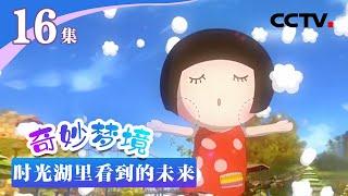 《奇妙梦境》 第16集 时光湖里看到的未来  |《奇妙梦境》CCTV少儿 - YouTube