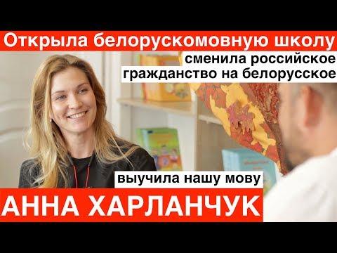 Россиянка стала белоруской, выучила мову и открыла белорускомовную школу