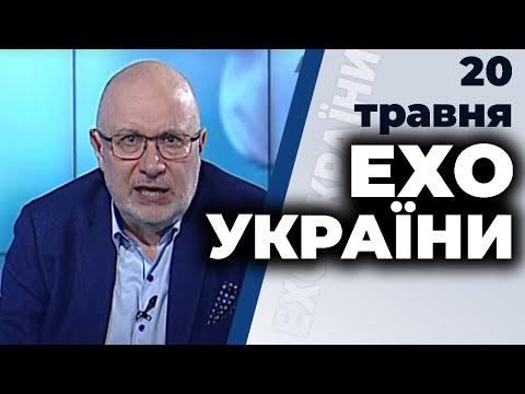 """Ток-шоу """"Ехо України"""" Матвія Ганапольського від 20 травня 2020 року"""