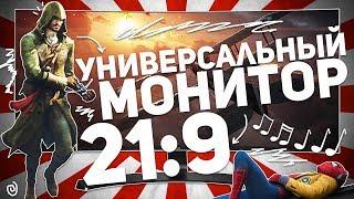 LG 29UC88: УНИВЕРСАЛЬНЫЙ МОНИТОР 21:9