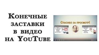 Используем конечные заставки YouTube. Инструкция по настройке
