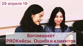 2019 04 29 БОТОМАРКЕТ Марина Трубицина   про ошибки клиентов, продвижение, SMM