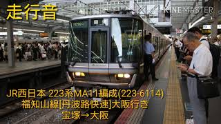 【走行音 日立IGBT】JR西日本 223系MA11編成(クモハ223‐6114)福知山線[丹波路快速]大阪行き宝塚→大阪