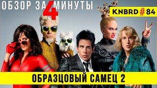 """Обзор """"Образцовый самец 2"""" / Review """"Zoolander 2"""" #84"""