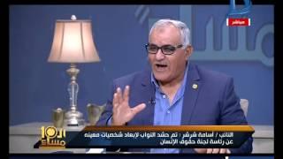 العاشرة مساء| خلاف حاد بين مها أبوبكر وممدوح الحسينى حول دور لجنة حقوق الانسان بالبرلمان