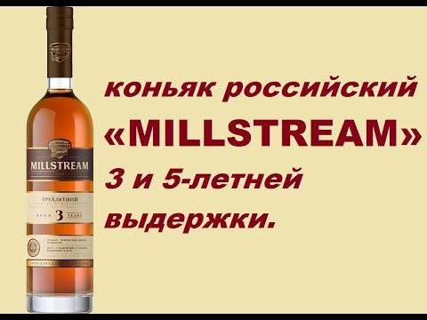 Коньяк российский «MILLSTREAM» 3 и 5-летней выдержки. Дегустация.