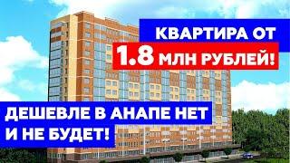 САМАЯ ДЕШЕВАЯ новостройка в Анапе - от 48 т.р за квадрат! ТОРОПИТЕСЬ!
