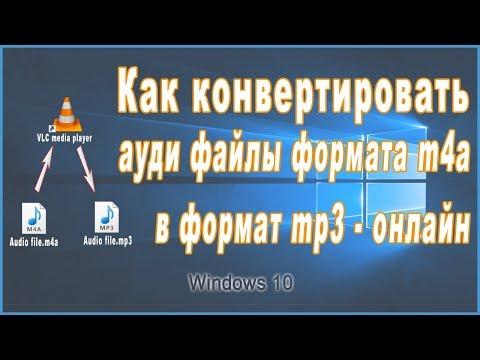 Как конвертировать M4A в MP3 онлайн?