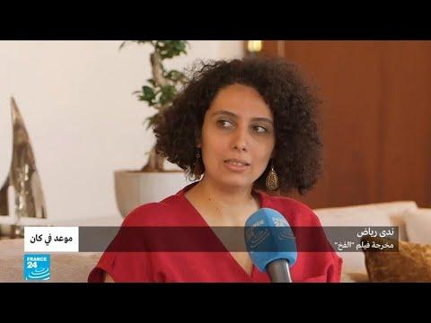 المخرجة المصرية ندى رياض تحدثنا عن العلاقات المسيئة في فيلمها -الفخ-  - 10:54-2019 / 5 / 24
