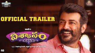 Viswasam - Official Telugu Trailer | Ajith Kumar, Nayanthara | Sathya Jyothi Films