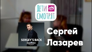 Дети смотрят Сергей Лазарев - Scream / Реакция детей на клип Sergey Lazarev Eurovision 2019 (Russia)
