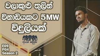 [S02 E09 P04] Electricity from lighting - Sasindu Gunasekara - ATH PAVURA 2nd mission