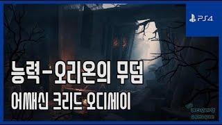 [김군] PS4 어쌔신…