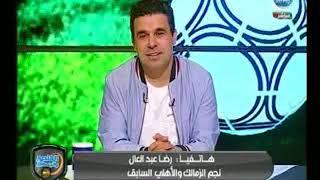رضا عبد العال: انا صح ورده على استبعاد أزارو من منتخب المغرب