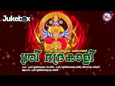ശ്രീ ഭദ്രകാളി | SREE BHADRAKALI | HINDU DEVOTIONAL SONGS MALAYALAM | SREE KODUMGALLOOR DEVI JUKEBOX