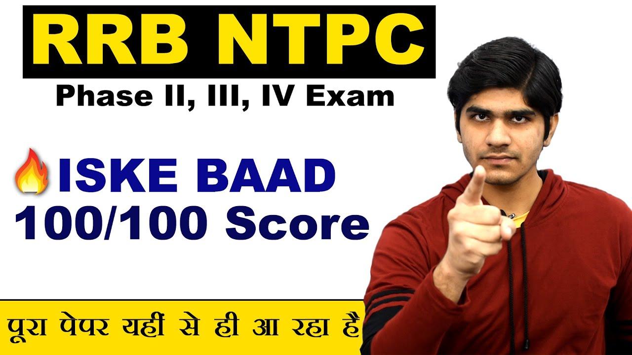 RRB NTPC Phase II, III, Exam | पूरा पेपर इसमे से ही आ रहा है |🔥ISKE BAAD 100/100 Score KAROGE