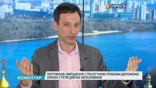 Портников: До 2004 року політика повністю залежала від Росії