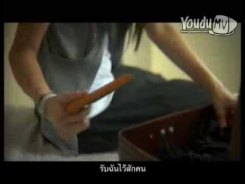เพลง หนี พริกไทย After Six โหลด คาราโอเกะ