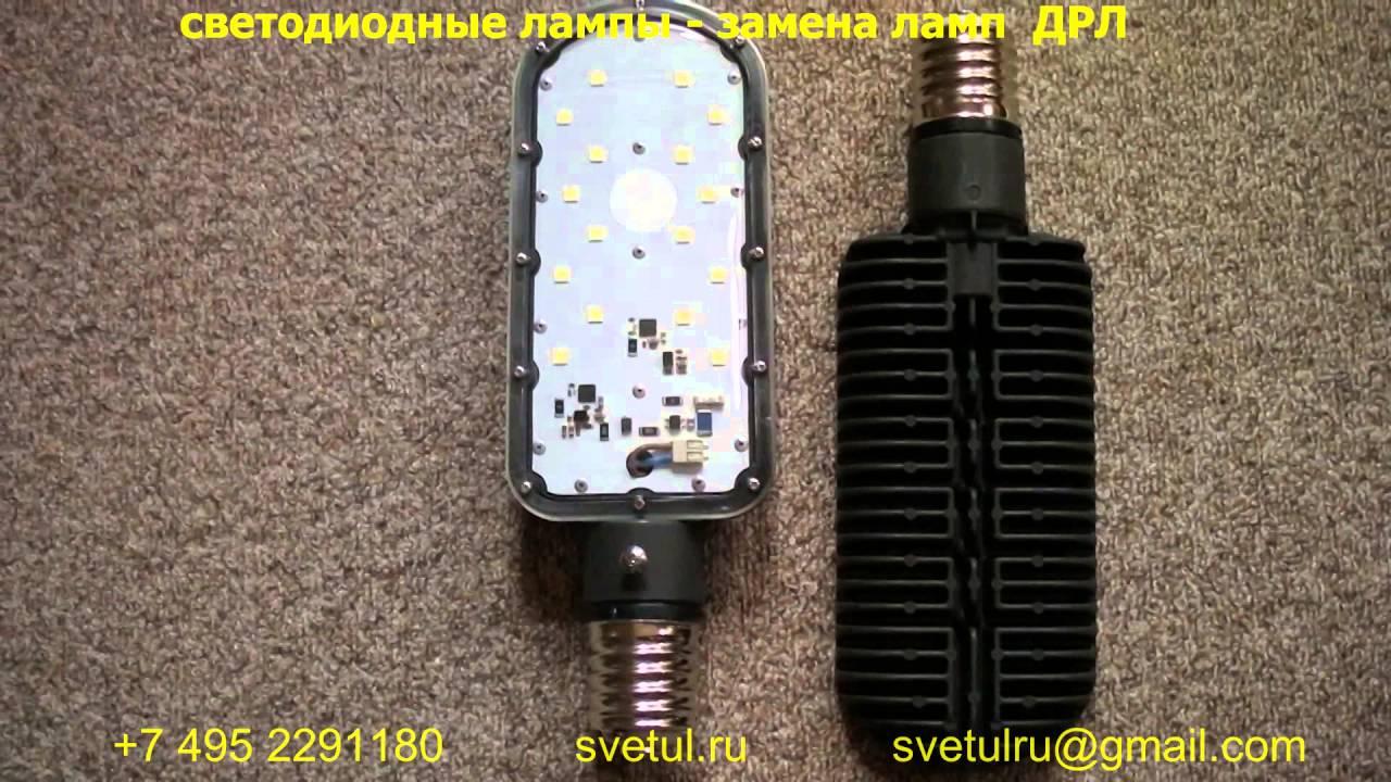 светодиодная лампа - замена лампы ДРЛ - YouTube