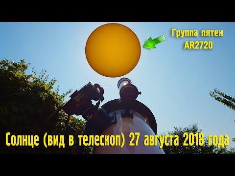 Солнце 27.08.2018 (вид в телескоп)