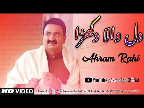 Dil Wala Dukhra (Reprise) - Akram Rahi