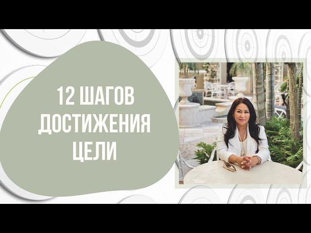 12 ШАГОВ ДОСТИЖЕНИЯ ЦЕЛИ