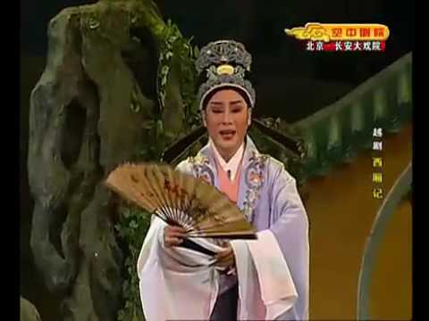 越剧经典《西厢记》@上海越剧院