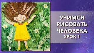 Как нарисовать человека Рисуем летний рисунок Как нарисовать девочку