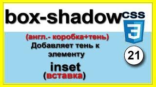 ⁂21. Свойство box-shadow добавляет тень к элементу. CSS3 уроки. inset. Программирование