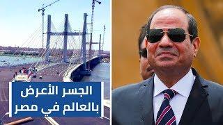 مصر.. السيسي يفتتح أعرض جسر في العالم