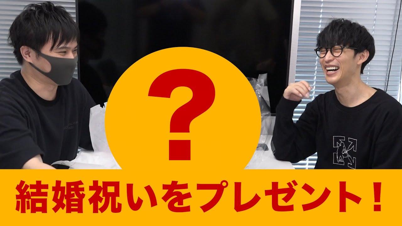 加藤純一、オーイシの結婚祝いを買う。
