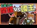 【巧克力】『Minecraft:亡國之戰』怎麼老是我們?經典間諜vs永恆國王