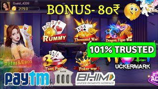 Bonus 80₹ | New teen patti earning app / Teen patti real cash game / New teen patti app / Rummy screenshot 5