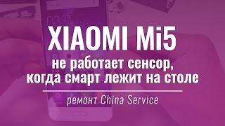 Не работает сенсор дисплея Xiaomi Mi5 | China-Review(В сервисный центр China Service http://china-service.com.ua попал новый Xiaomi Mi5 со специфичной проблемой: сенсор экрана не работ..., 2016-06-29T06:05:57.000Z)