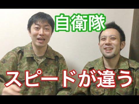 【自衛隊】部隊で歩く・食べる・スピードが違う!?