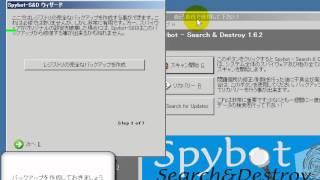 Spyware Doctor(使用方法) 「フリーソフト動画解説」