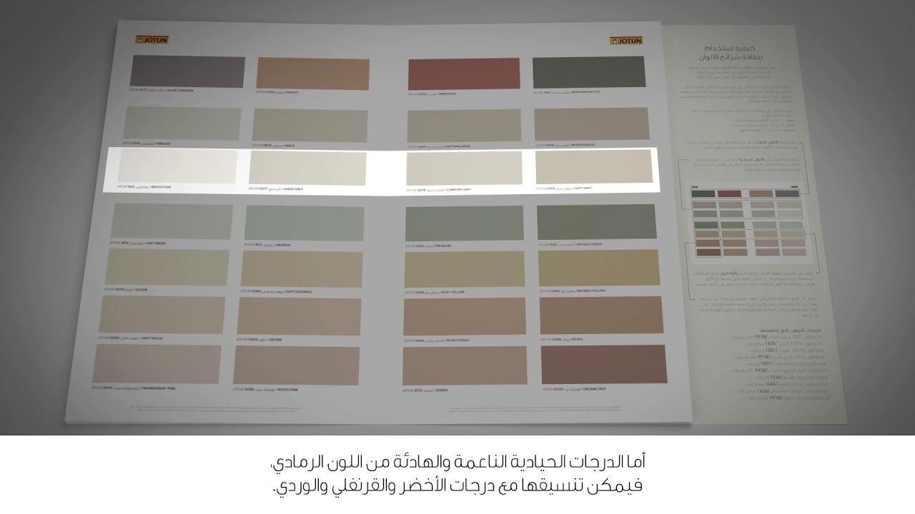 مجموعة الألوان 2019 - كيفية استخدام بطاقة الألوان الجديدة من جوتن ...