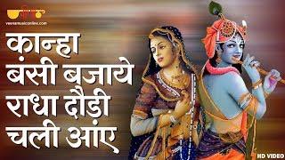 Bhajan   Kanha Bansi Bajaye Radha Daudi chali Aaye   Best Krishna Bhajan