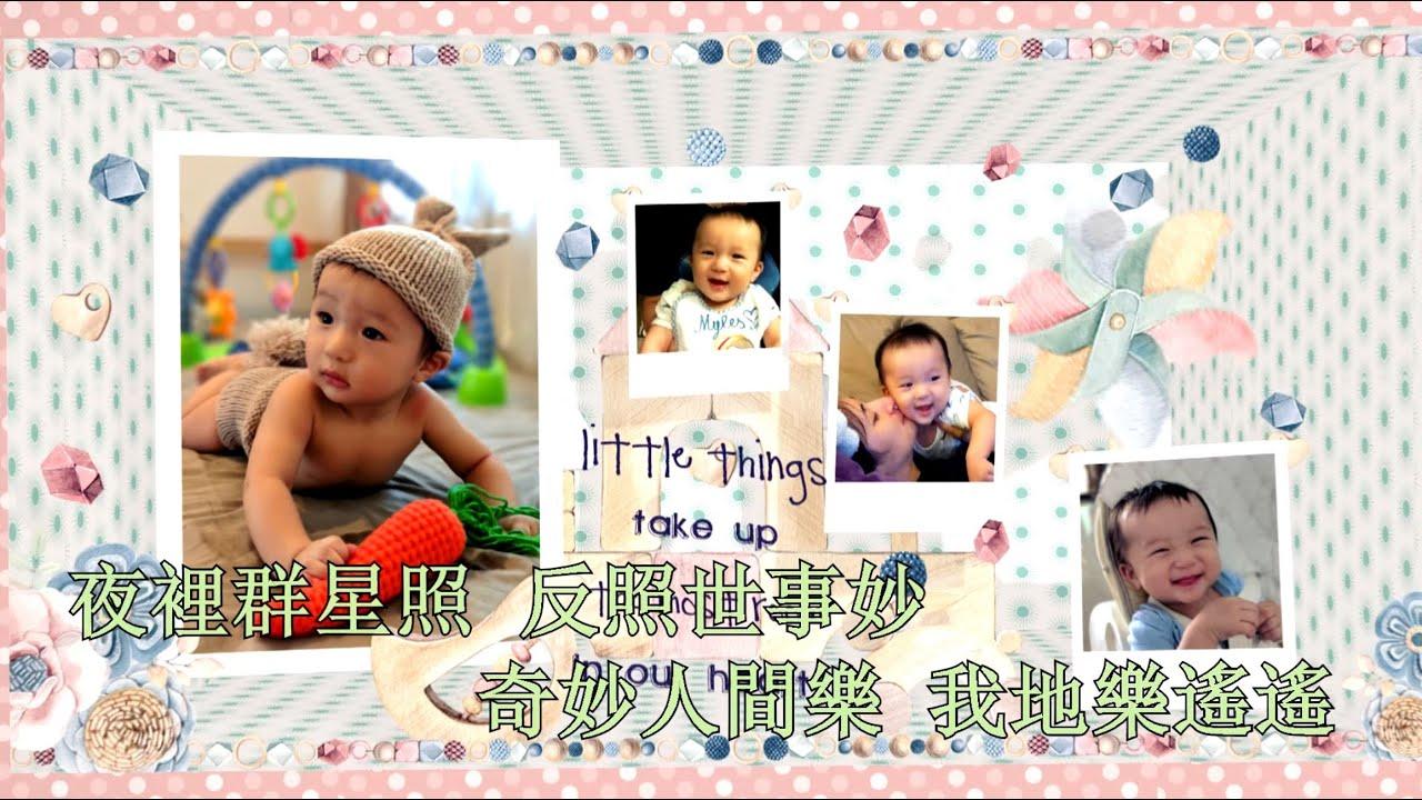 兒歌 - 世界真細小 | 歌詞 MV | HD 1080 | Myles 1 Year old music video - YouTube