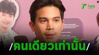 ซันนี่-เมินดราม่า-คอมเมนต์-วี-ใส่ชุดว่ายน้ำ-23-08-62-บันเทิงไทยรัฐ