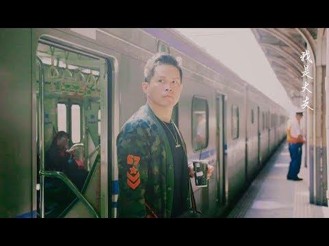 大支/Dwagie – 【台南情歌/Tainan Love Song】 mp3 letöltés