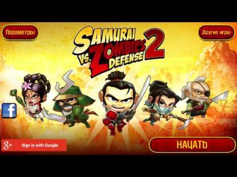 Samurai vs Zombies defense 2 - Wave 999 , With CHAMPIONS