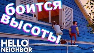 №326: СОСЕД БОИТСЯ ВЫСОТЫ и мы его придавили в Привет Сосед | Hello Neighbor в видео для детей